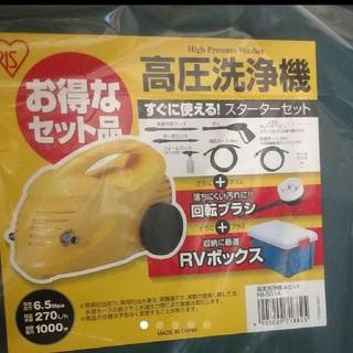 アイリスオーヤマ(アイリスオーヤマ)のアイリスオーヤマ高圧洗浄機スターターセット(洗車・リペア用品)