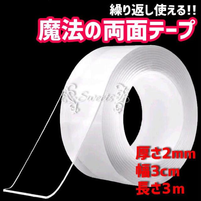 送料無料 魔法の両面テープ 3m 地震対策 強力 透明 3cm幅  2mm インテリア/住まい/日用品の文房具(テープ/マスキングテープ)の商品写真