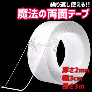 送料無料 魔法の両面テープ 3m 地震対策 強力 透明 3cm幅  2mm