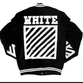 オフホワイト(OFF-WHITE)のOFF WHITE ヴァーシティ ジャケット ブルゾン オフホワイト Black(ブルゾン)