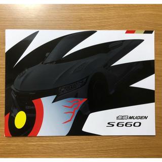 ホンダ - ホンダ 無限 S660 パーツカタログ