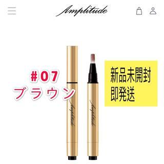 アンプリチュード コンスピキュアス ブラッシュリップス 07