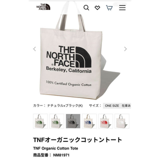 THE NORTH FACE - ザ ノースフェイス トートバッグ NM81908 オーガニックコットン