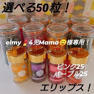 ellips - eimy💄4児Mama様専用!エリップス50!