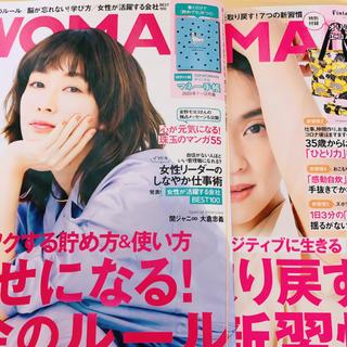 日経woman✨二冊セット✨雑誌(ビジネス/経済)