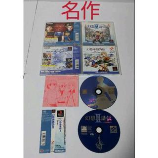 PlayStation - ≪名作PS・帯付き≫幻想水滸伝II&外伝セット