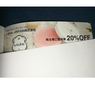 ラリン(Laline)のLaline JAPAN Online Shop 20%割引(ショッピング)