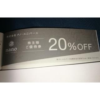 ナノユニバース(nano・universe)のnano universe 店頭20%割引券(ショッピング)