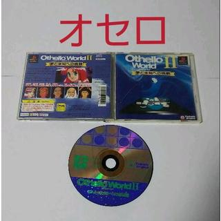 PlayStation - ≪PSソフト≫オセロワールドII~夢と未知への挑戦~