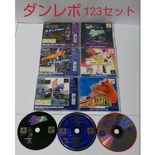 PlayStation - ≪名作PSソフト≫ダンスダンスレボリューション123セット