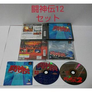 PlayStation - ≪PSソフト≫闘神伝 セット