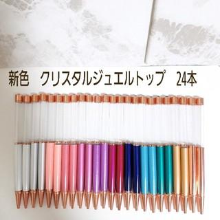 お得 ハーバリウムボールペン 12色 24本セット クリスタルジュエルトップ(その他)