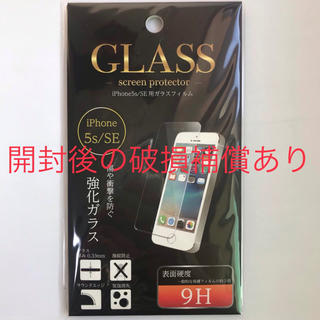 iPhone - iPhoneSE  iPhone5s ガラス保護 フィルム