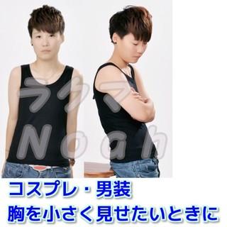 ブラック タンクトップ 胸つぶし さらし ナベシャツ 3段フックタイプ(コスプレ用インナー)