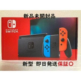 Nintendo Switch - ニンテンドースイッチ 本体 新品未開封品 ネオンブルー/レッド 任天堂