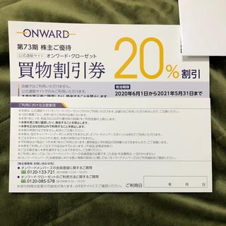 ニジュウサンク(23区)の最新オンワード割引券(ショッピング)