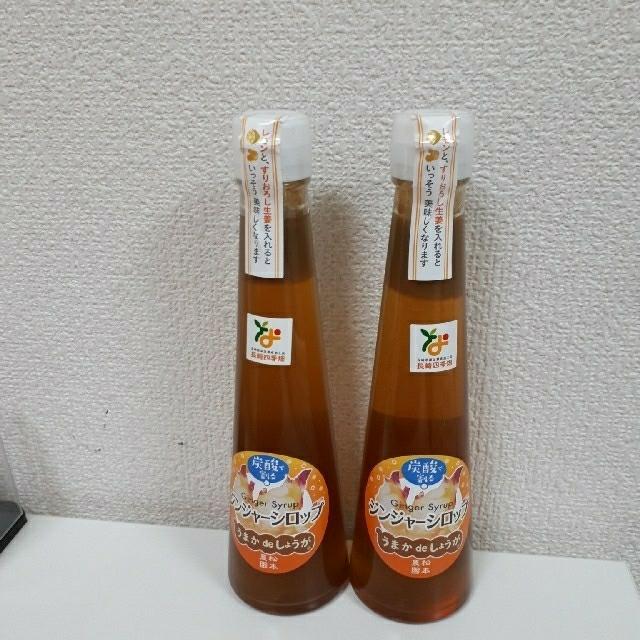 長崎県島原産 生姜ジンジャーシロップ2本セット 食品/飲料/酒の食品(野菜)の商品写真