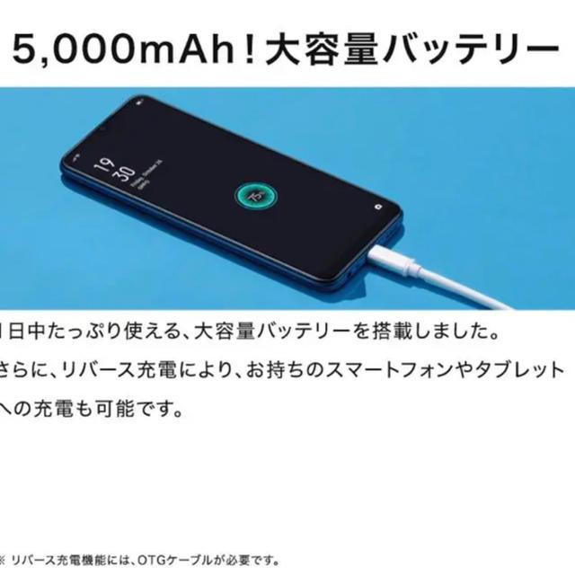 ANDROID(アンドロイド)の【新品・未開封】OPPO A5 2020 ブルー 4GB/64GB  スマホ/家電/カメラのスマートフォン/携帯電話(スマートフォン本体)の商品写真
