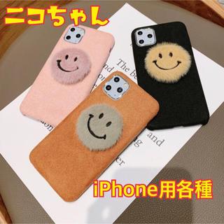 【即購入不可】 iPhoneケース ニコちゃん スマイル (ふわふわ )(iPhoneケース)