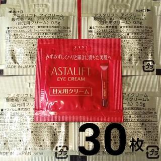 ASTALIFT - アスタリフト アイクリーム S 最新 0.5g×30枚