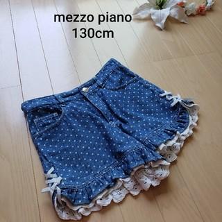 メゾピアノ(mezzo piano)のメゾピアノデニム調パンツ130cm(パンツ/スパッツ)