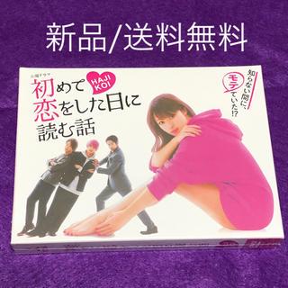 【未開封新品】初めて恋をした日に読む話 DVD-BOX(TVドラマ)