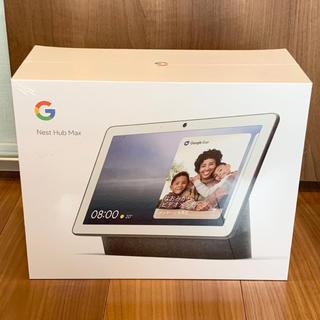 クローム(CHROME)の新品未開封 Google Nest Hub Max/チャコール(PC周辺機器)