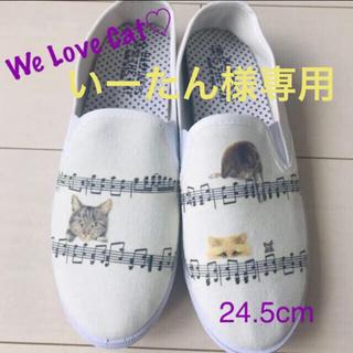 いーたん様 24.5cm(スリッポン/モカシン)