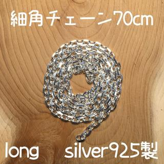 70cm silver925 細角チェーン ゴローズ tady&king 対応(その他)