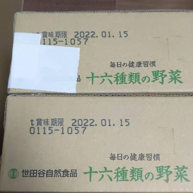 世田谷 の 野菜 ジュース