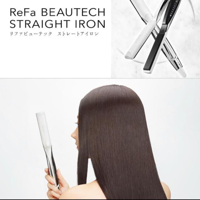 ReFa(リファ)のリファ❤️ストレートアイロン スマホ/家電/カメラの美容/健康(ヘアアイロン)の商品写真
