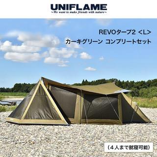 ユニフレーム(UNIFLAME)のREVOタープ2 L カーキグリーンコンプリートセット 限定販売品(テント/タープ)
