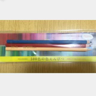 フェリシモ(FELISSIMO)の期間限定セール!【新品未開封】フェリシモ 色鉛筆 3本アソートセット(色鉛筆)