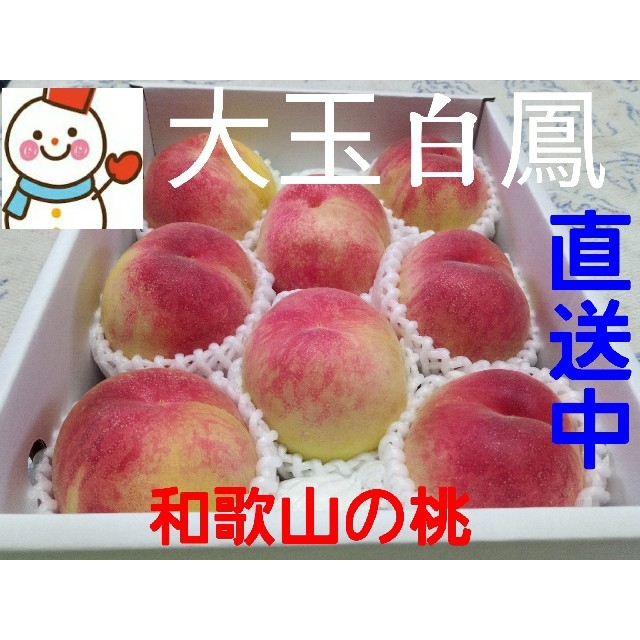 大玉白鳳2.5㌔以上♥和歌山雪だるまからお届け 食品/飲料/酒の食品(フルーツ)の商品写真