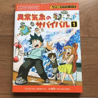 アサヒシンブンシュッパン(朝日新聞出版)の異常気象のサバイバル  (絵本/児童書)