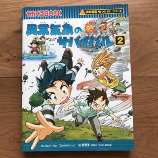 アサヒシンブンシュッパン(朝日新聞出版)の異常気象のサバイバル2(絵本/児童書)