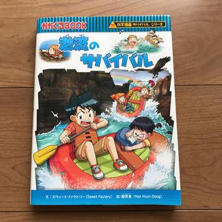 アサヒシンブンシュッパン(朝日新聞出版)の激流のサバイバル(絵本/児童書)