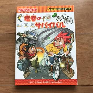 アサヒシンブンシュッパン(朝日新聞出版)の竜巻のサバイバル(絵本/児童書)
