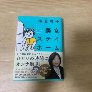 美女ステイホーム(文学/小説)