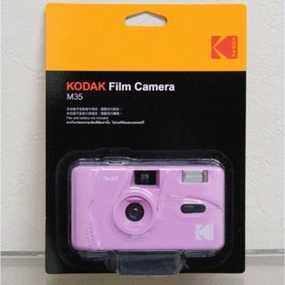 KODAK M35 フィルムカメラ (パープル)新品!(フィルムカメラ)