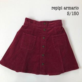 レピピアルマリオ(repipi armario)のrepipi armarioコーデュロイ スカートサイズS/150  レピピ(スカート)