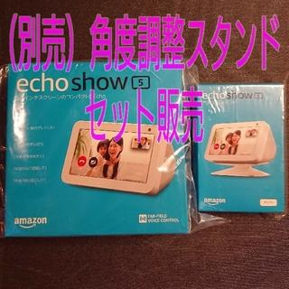 エコー(ECHO)の(セット販売)echo show 5 + Amazon純正 角度調節スタンド(スピーカー)