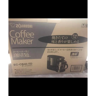 ゾウジルシ(象印)の【箱あり】コーヒーメーカー 象印(コーヒーメーカー)