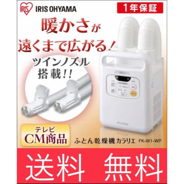 アイリスオーヤマ(アイリスオーヤマ)の布団乾燥機  カラリエ FK-W1 -WP スマホ/家電/カメラの生活家電(衣類乾燥機)の商品写真