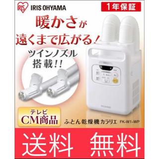 アイリスオーヤマ - 布団乾燥機  カラリエ FK-W1 -WP