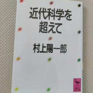 コウダンシャ(講談社)の近代科学を超えて 村上陽一郎著(科学/技術)