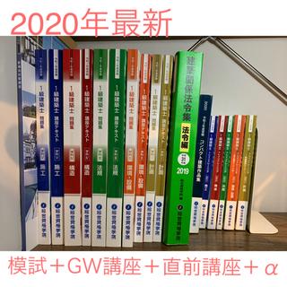 一級建築士 総合資格 2020年度教材セット新品+模試+GW講座+直前対策等