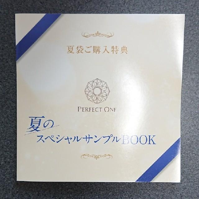 PERFECT ONE(パーフェクトワン)のパーフェクトワン 夏のスペシャルサンプルbook コスメ/美容のキット/セット(サンプル/トライアルキット)の商品写真