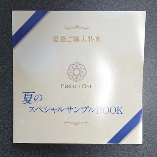 パーフェクトワン(PERFECT ONE)のパーフェクトワン 夏のスペシャルサンプルbook(サンプル/トライアルキット)