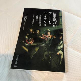 コウブンシャ(光文社)の山口周 仕事選びのアートとサイエンス 中古本(ビジネス/経済)